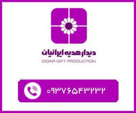 شماره تماس دیدار هدیه ایرانیان | هدایای تبلیغاتی مشهد