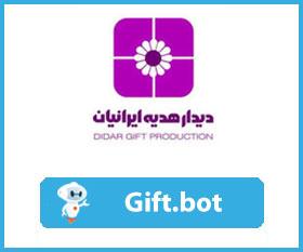 ربات تلگرام دیدار هدیه ایرانیان | هدایای تبلیغاتی مشهد