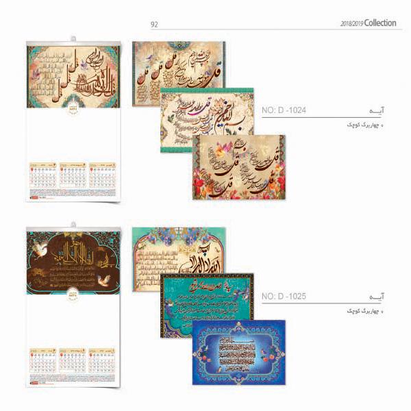 تقویم دیواری چهار برگ سایز 25*35 دیدار هدیه ایرانیان | هدایای تبلیغاتی مشهد