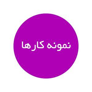 نمونه کارها | دیدار هدیه ایرانیان | هدایای تبلیغاتی مشهد