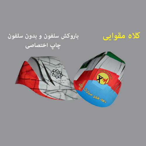 کلاه تبلیغاتی | دیدار هدیه ایرانیان | هدیه تبلیغاتی در مشهد | هدیه تبلیغاتی ارزان و کاربردی | مناسب برای آژانس های هواپیمایی|
