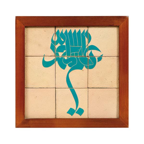 قاب نفیس کد 692|دیدار هدیه ایرانیان|هدیه تبلیغاتی در مشهد|تابلو کاشی لعاب دار |مجموعه جلا طرح یا عالم آل محمد (ص) |۹تکه|