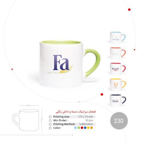 لیوان و ماگ کد 230| دیدار هدیه ایرانیان| هدیه تبلیغاتی در مشهد|فنجان سرامیکی داخل و دسته رنگی | قابلیت چاپ|