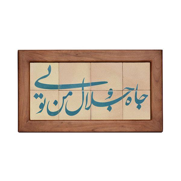 قاب نفیس کد3|دیدار هدیه ایرانیان|هدیه تبلیغاتی در مشهد| تابلو کاشی لعابدار |مجموعه جلا طرح جاه و جلال من تویی|۸تکه|