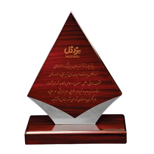 لوح و تندیس چوبی 619 | دیدار هدیه ایرانیان | هدیه تبلیغاتی در مشهد | هدایای تبلیغاتی سمیناری | همواره در مقابل دیدگان |