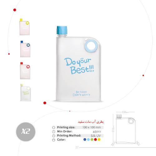 لیوان و ماگ کد X2 | دیدار هدیه ایرانیان | هدیه تبلیغاتی در مشهد | بطری آب مات سفید|مناسب برای کوله و کنار در ماشین نشکن|
