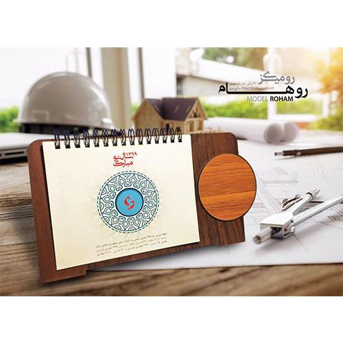 تقویم رومیزی روهام 99|دیدار هدیه ایرانیان|هدیه تبلیغاتی در مشهد|12 برگی|تک پایه چوبی|کاغذ فانتزی|