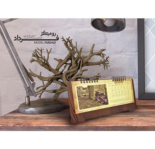 تقویم رومیزی فرداد 99|دیدار هدیه ایرانیان|هدیه تبلیغاتی در مشهد|پایه چوبی | 13 برگی| کاغذ فانتزی|